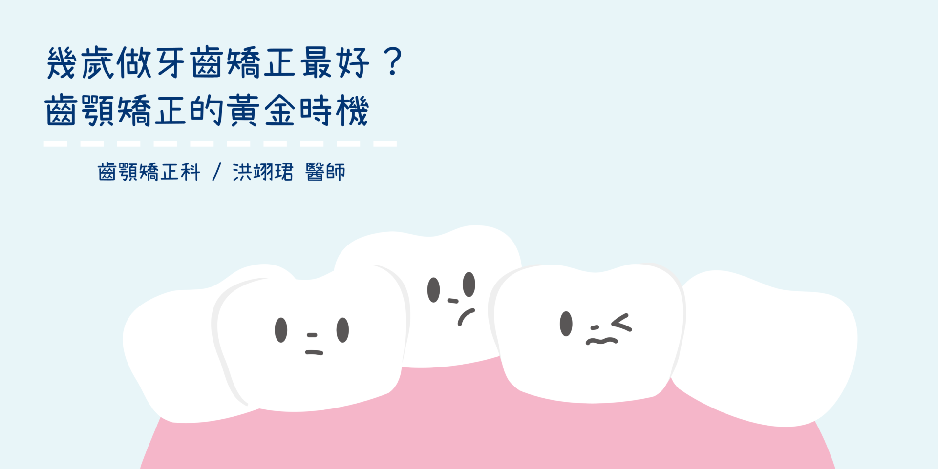 牙齒矯正最佳年齡是幾歲