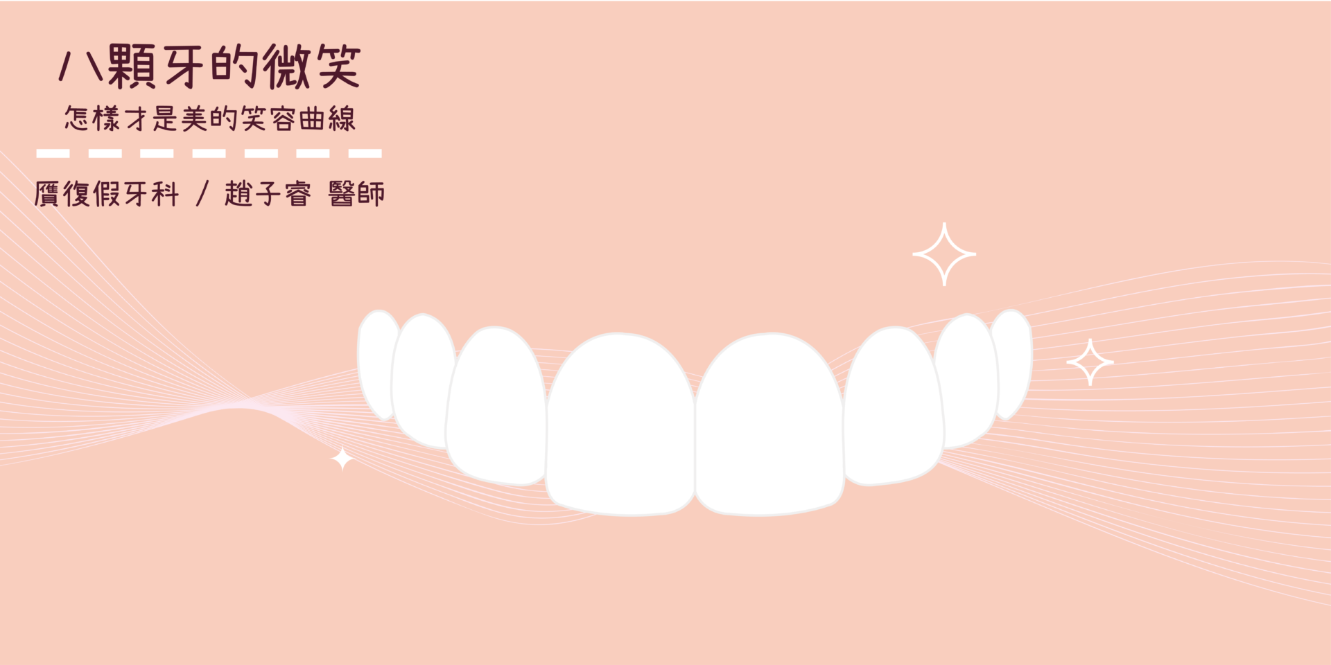 八顆牙的微笑曲線DSD