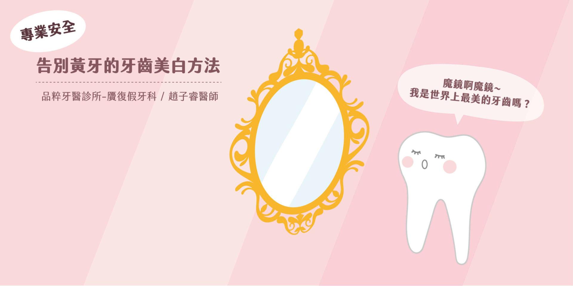 魔鏡啊魔境我是最漂亮的牙齒嗎?