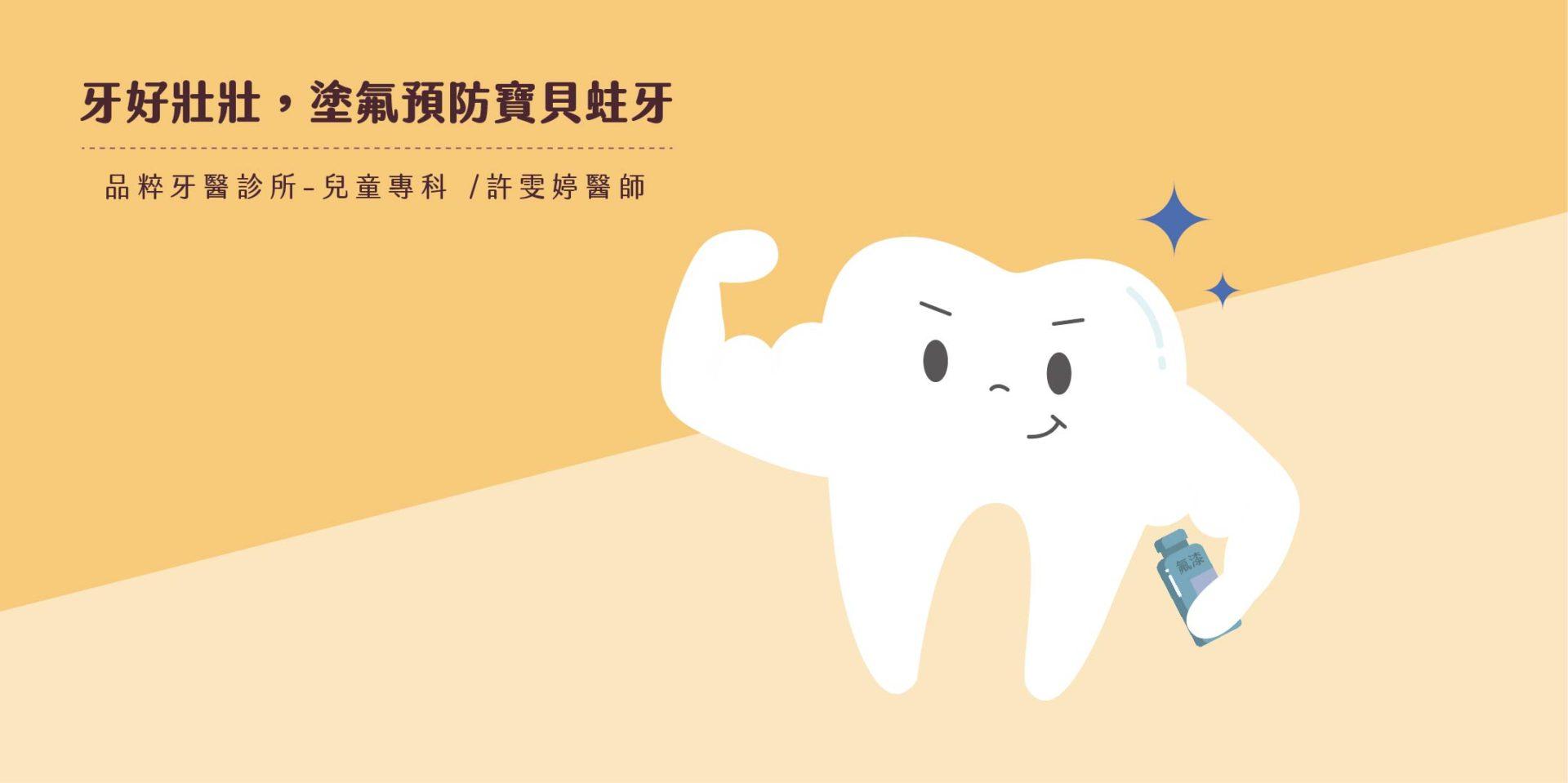 牙好壯壯,塗氟預防寶寶蛀牙