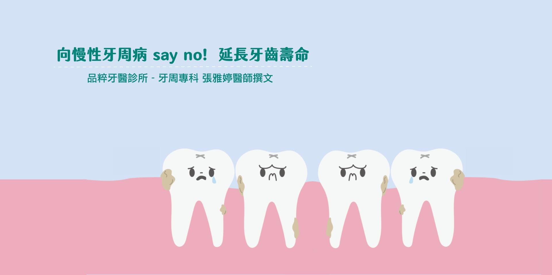 向慢性牙周病say no!