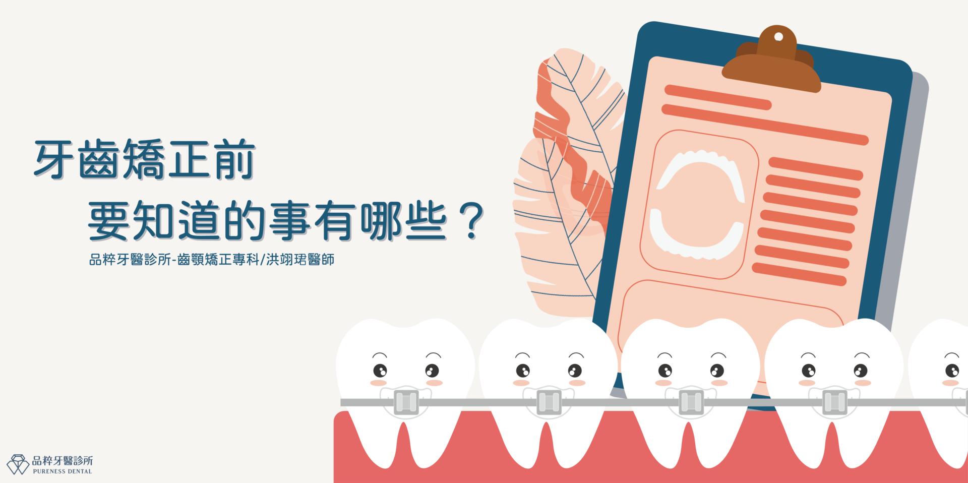 牙齒矯正前要知道的事?