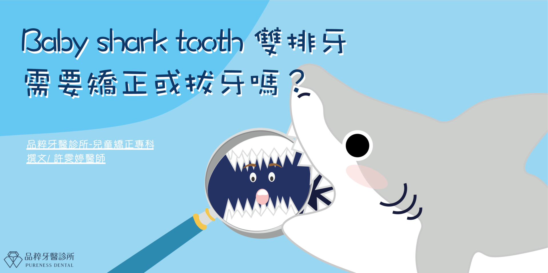 Baby shark tooth!需要矯正或拔牙嗎?