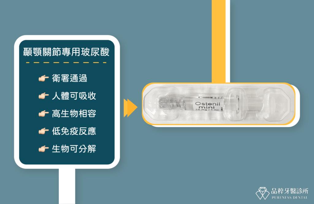 顳顎關節症候群治療專用坡尿酸針劑