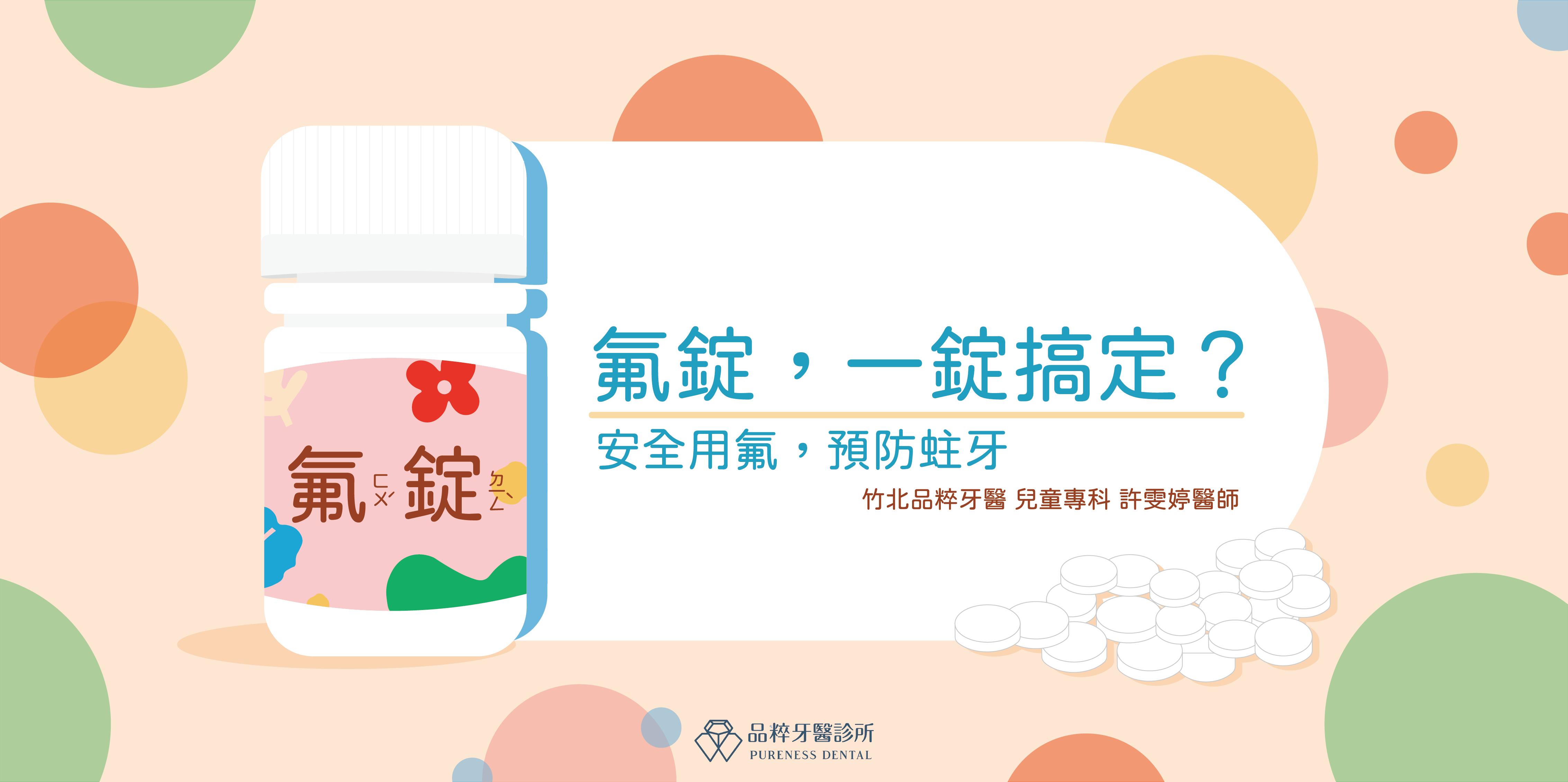 安全用氟錠預防兒童蛀牙